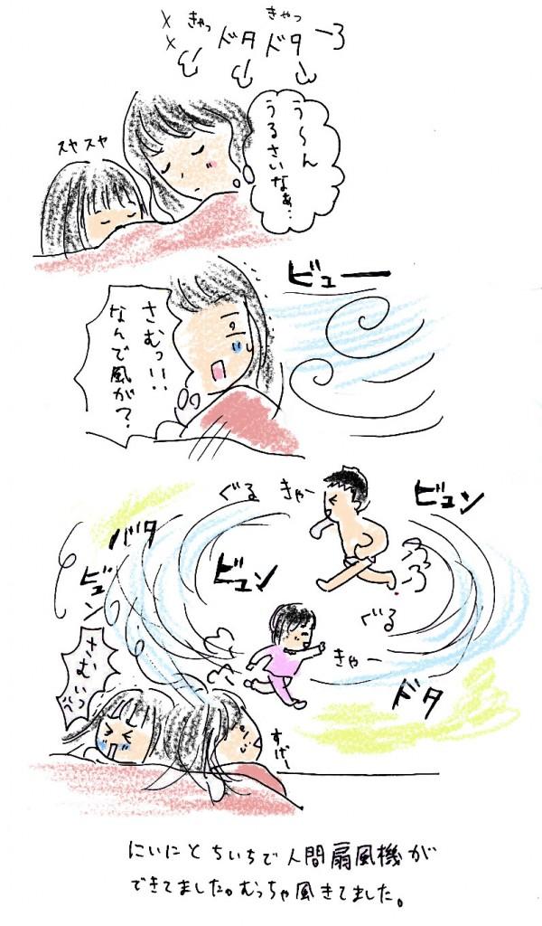 人間扇風機
