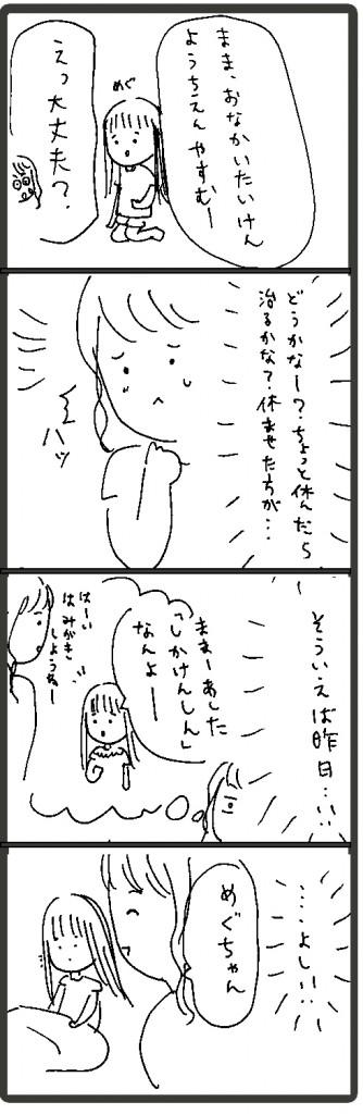 Documents¥IMG_079_03